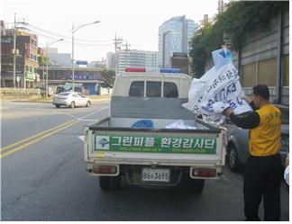 그린피플 현수막수거현장